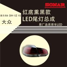 台湾秀山 尾灯 免费安装 大众 高尔夫6【09-12】V2款 LED尾灯 红底熏黑款 原装位LED尾灯总成