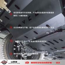 郑州日产途达底盘护板
