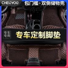 车丽友 全包围五座专车专用包门槛绗绣脚垫【咖色杭绣+咖色丝圈】