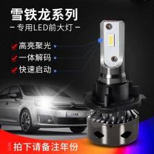 暴享 专用定制LED车灯 雪铁龙专用 世嘉、C4 雪铁龙  /一对装