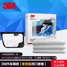 3M四门隔音尊贵版  (两张棉TC3303 , 20张止震板HD9020 15X10 cm, 4张止震板HD9020 80x48cm,3层)