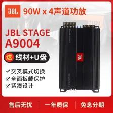 JBL Stage A9004美国哈曼汽车音响改装 12V大功率四声道车载功率放大机 提升四门喇叭高音清晰低音增强【90Wx4路功放】