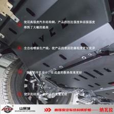 郑州日产纳瓦拉底盘护板