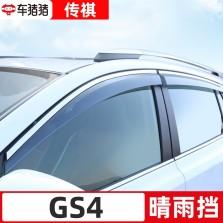 车猪猪 传祺GS4注塑晴雨挡雨眉遮雨板不锈钢亮条 4片装