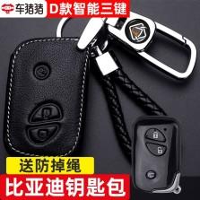 车猪猪 适用比亚迪F3/S6/G3/L3/S7/F0 D款智能三键-黑色钥匙包 根据钥匙选择款式
