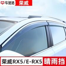 车猪猪 荣威荣威RX5/E-RX5注塑晴雨挡雨眉遮雨板不锈钢亮条 4片装