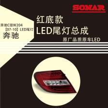 台湾秀山 尾灯 免费安装 奔驰C级 W204【07-10】LED尾灯 红底款 原装位LED尾灯总成