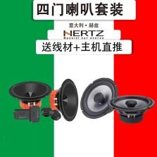 意大利赫兹6.5寸汽车音响改装中高低音喇叭套装改装【 DSK四门套装】(意大利赫兹DSK165.5+弗莱德FPX165)