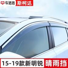 车猪猪 斯柯达15-19款新明锐注塑晴雨挡雨眉遮雨板不锈钢亮条 4片装