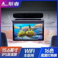 航睿 吸顶艾力绅/奥德赛 后排大屏娱乐系统 WiFi版 15.6英寸 1.5+8G