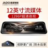 捷渡(JADO)行车记录仪G840 1296P超清影像12英寸高清夜视前后双录流媒体后视镜双镜头触摸屏