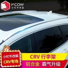 小忙牛 本田crv专车专用 行李架横杠 铝合金银色款2件装