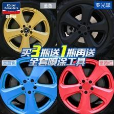固特威 汽车轮毂喷膜喷漆 轮毂改色膜 汽车改装轮毂变色可撕喷膜(亚光黑)