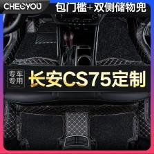 车丽友 长安CS75专用全包围包门槛绗绣脚垫【黑色杭绣+黑色丝圈】