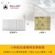 小蚂蚁/BULLANT 后备箱隔音旗舰版(四张棉M-liner隔热吸音棉,4张M-mat止震板  82*46  三层)