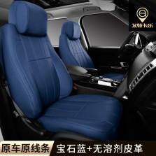 艾特卡乐/@color 路虎发现4 专用五坐版汽车座垫【360软包系列】【原车原线条系列-宝石蓝】