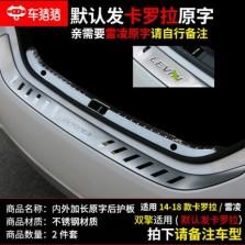 车猪猪 丰田14-18卡罗拉改装后护板门槛条后备尾箱护板内加长原字1件