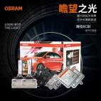 欧司朗/OSRAM 大灯改装升级套装 【进口海拉6透镜+ D1S CBI5500k氙气灯+欧司朗35W安定】