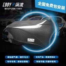 【免费安装】EDDY 涡流 碳纤风箱CF-R系列  碳纤进气套件改装 D款