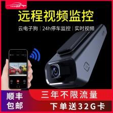 创讯行车记录仪4G车联网