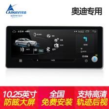 航睿 奥迪wifi版新老A3A4LA5新老Q5Q3改装升级安卓大屏导航仪倒车影像轨迹后视测速一体车机 奥迪(1G+16G)+支持原车后视+免费安装