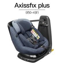 迈可适/Maxi-Cosi 儿童安全座椅0-4岁 i-size ADAS认证 360度旋转 五点式安装 isofix接口 Axissfix Plus 游牧蓝