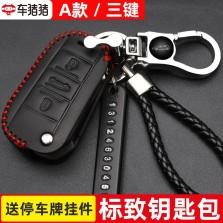 车猪猪 适用标致5008/308/408新508/3008/4008 A款黑色红线钥匙包 根据钥匙选择款式