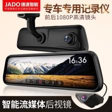 捷渡行车记录仪双镜头专车专用10英寸流媒体4G智能后视镜