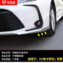 车猪猪 丰田19款卡罗拉改装/双擎前杠包围【镜面】前包角饰条2件