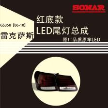 台湾秀山 尾灯 免费安装 雷克萨斯 GS350【06-10】LED尾灯 红底款 原装位LED尾灯总成