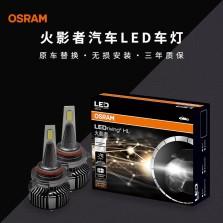 欧司朗 火影者 汽车LED大灯 HB3(9005)/HB4 (9006) 一对【近光灯雾灯】