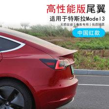 创讯 特斯拉Model3 改装运动尾翼汽车装饰 中国红款
