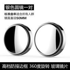 瑞 汽车后视镜小圆镜360度盲点镜辅助倒车镜玻璃反光镜用品 玻璃材质  带边小圆镜 银色(2个装)