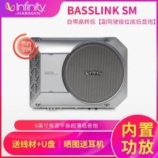 美国 燕飞利仕(Infinity)BASSLINK SM哈曼汽车音响改装 8英寸有源平板超薄低音炮  自带高转低【副驾驶座位底低音炮】