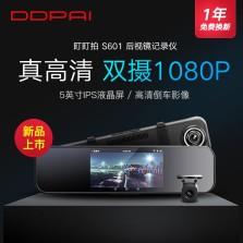 盯盯拍S601行车记录仪前后双录高清倒车影像一体机双镜头后视镜 单镜头无卡
