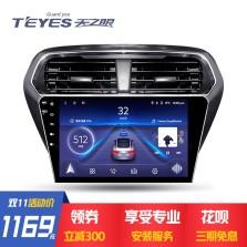 天之眼 福特翼虎/锐界/福克斯/新福克斯/经典福克斯 ADAS行车辅助 GPS大屏智能车机导航一体机  wifi版+2.5D屏