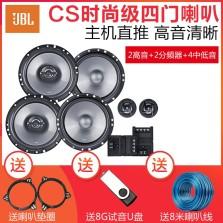 美国JBL汽车音响改装 6.5英寸车载扬声器  四门喇叭套餐 主机直推【时尚级|6喇叭套装】