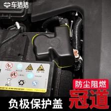 车猪猪 本田冠道专用 引擎盖负极金属保护盖 黑色款 【单个装】