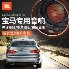 美国哈曼JBL汽车音响BMW专车专用无损升级 宝马新款X1系2系新X3系高音中音中置低音8喇叭+改装配件套装【宝马成就型】