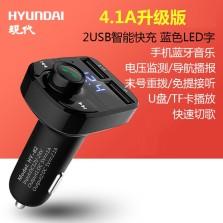 现代/HYUNDAI 车载MP3播放器多功能蓝牙接收器音乐U盘汽车点烟器车载充电器 4.1升级款