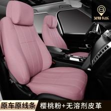 艾特卡乐/@color 路虎发现4 专用五坐版汽车座垫【360软包系列】【原车原线条系列-樱桃粉】