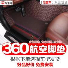 【全国免费安装】车猪猪 汽车360脚垫全包围软包镶嵌式脚垫立方咖色+耐磨毯【5座车】