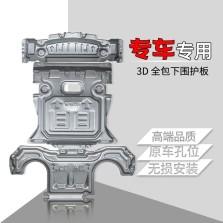 睿卡 E级 S级 GLC GL GLS ML GLE X3 Levant 卡宴 纳瓦拉 锐骐6 专用发动机护板【锰钢1.5±0.3mm】 (3件套 发动机+变速箱+水箱)