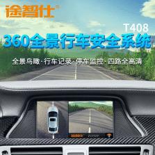 途智仕 360度全景行车记录仪高清无光夜视无死角倒车影像监控T408通用型
