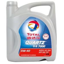 【正品授权】道达尔/Total 快驰7000 EXTRA 合成机油5W-40 SN 4L