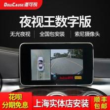 【免费安装】道可视360度全景行车记录仪倒车影像系统1080P超清摄像头星光夜视 夜视王数字版(包安装)宝马EVO/路虎