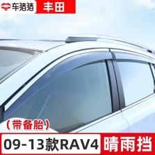 车猪猪 丰田09-13款RAV4(带备胎)注塑晴雨挡雨眉遮雨板不锈钢亮条 4片装
