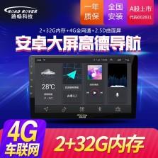 路畅A600S 4G全网通智能导航大屏智能车机2.5D曲面屏 DSP升级音质 2+23G内存
