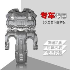 睿卡 C级 S级 X5 Q7 Q5L XV 途锐车底防护板-专用发动机护板【锰钢1.5±0.3mm】 (2件套 发动机+变速箱)