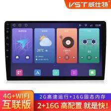威仕特4G+WF版 大屏智能车机导航  语音声控  2.5D高清IPS屏幕+48G上网流量